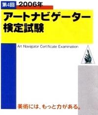 Artnavigator_3