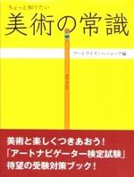bijyutsu_joshiki