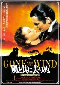 gonewind