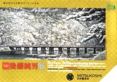 gotoarashi