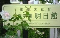 myonichikan