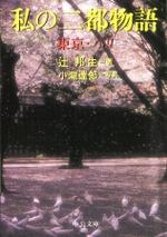 Nitomonogatari