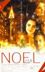 noel_film