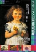 scotland_bunka