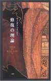 shuufuku