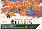 taikan_mitsukoshi