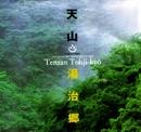 Tenzan_yuji_1