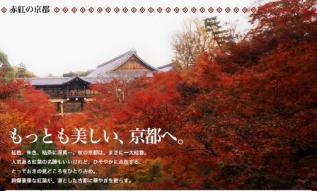 kyoto_kurenai.jpg