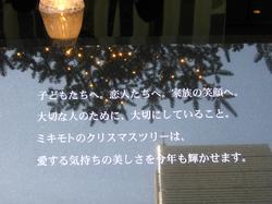 mikimoto_2.JPG